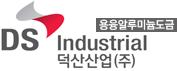 덕산산업 로고